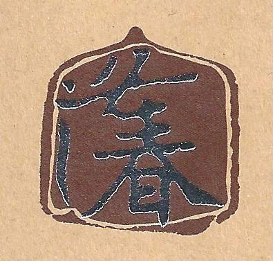 Logo of Hundred Years of Spring in Jian Shui