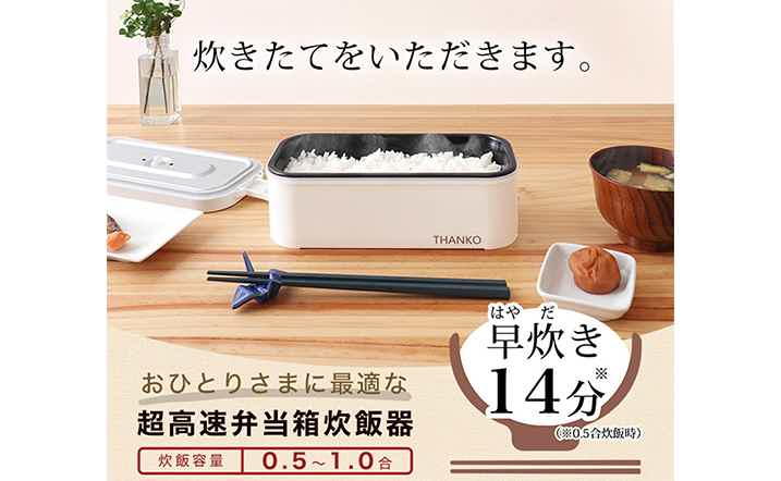 炊飯 器 箱 弁当