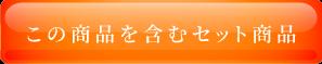 松前漬けセット商品へのボタン