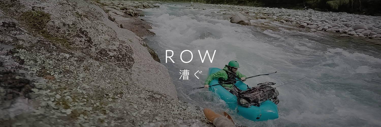 漕ぐ / ROW