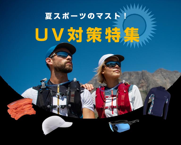 夏スポーツのマスト!UV 対策特集