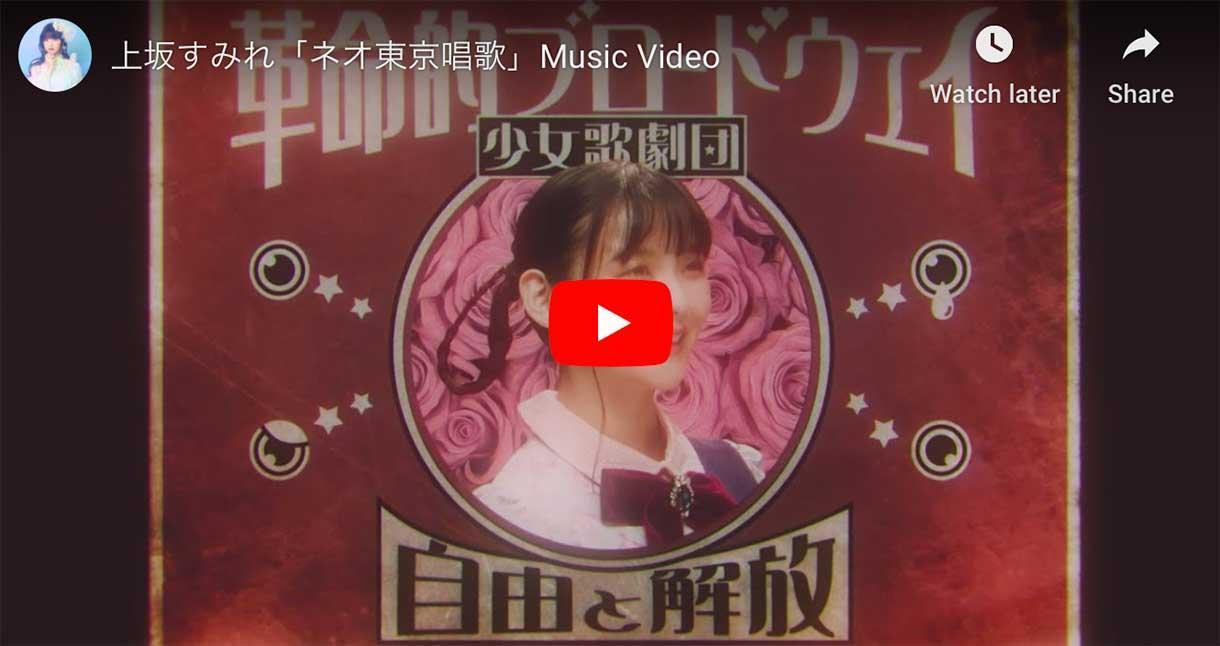 Sumire Uesaka Neo Tokyo Singing music video thumbnail. 上坂すみれ「ネオ東京唱歌」