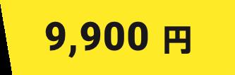 9,900円