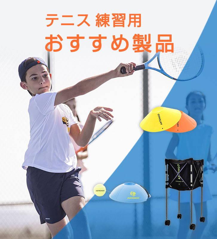 テニス 練習用 おすすめ商品