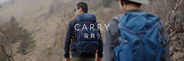 背負う / CARRY