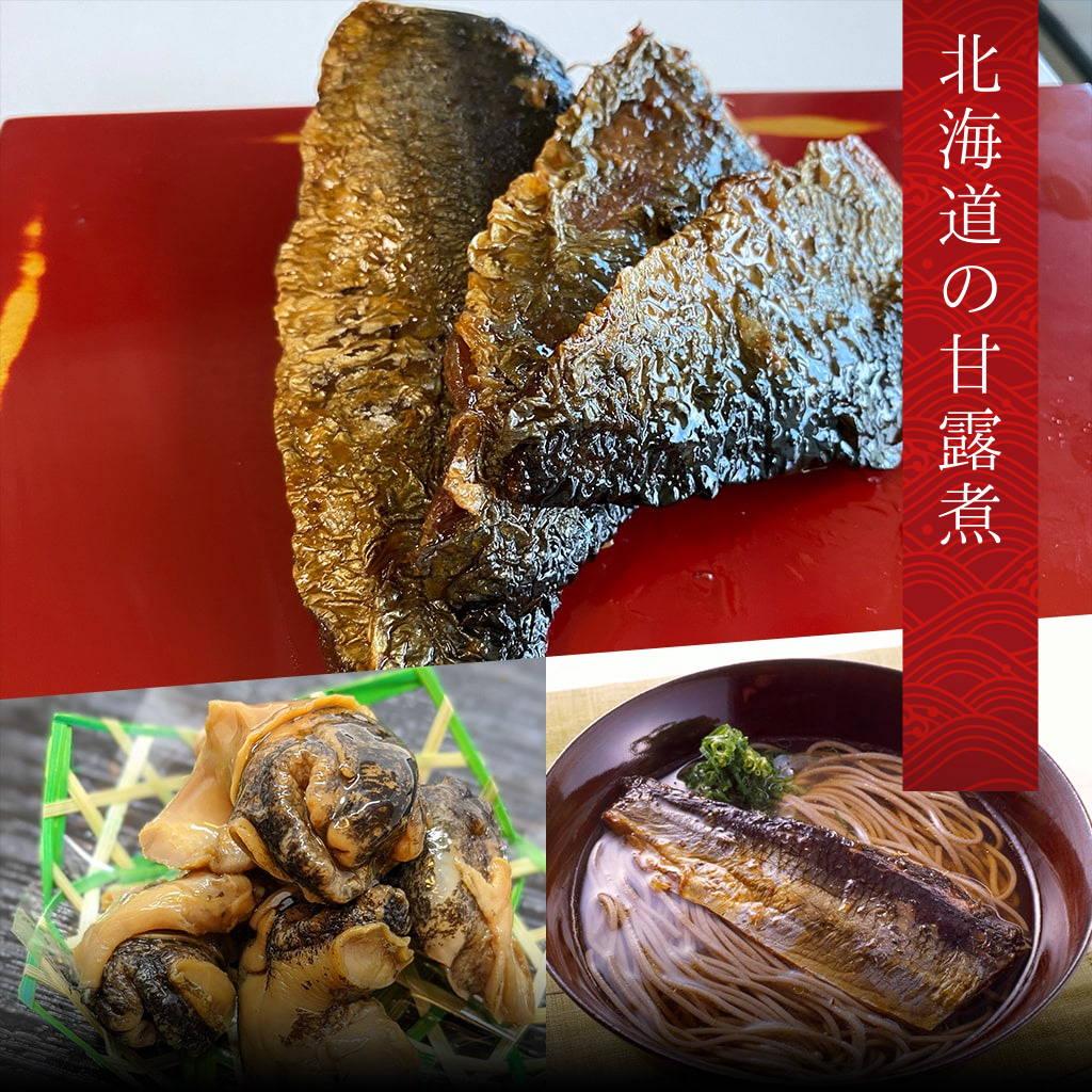 北海道の甘露煮