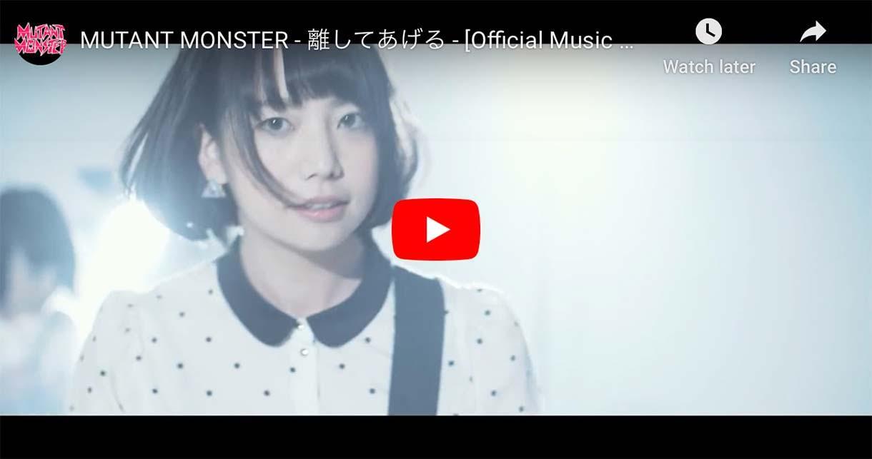 Mutant Monster music video