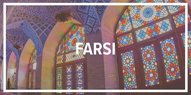 Farsi Bibles