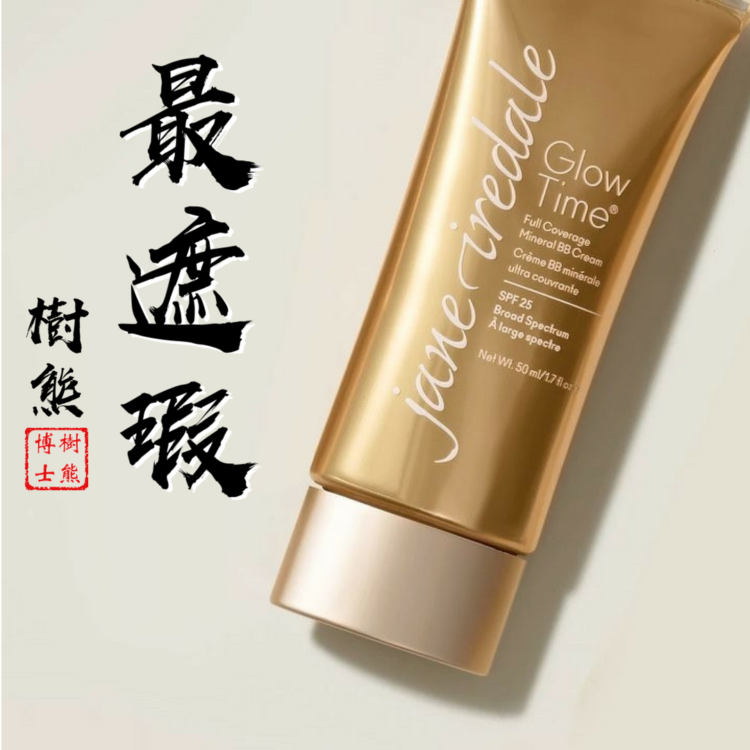 Jane Iredale Glow Time®BB粉底霜 | Dr. Koala