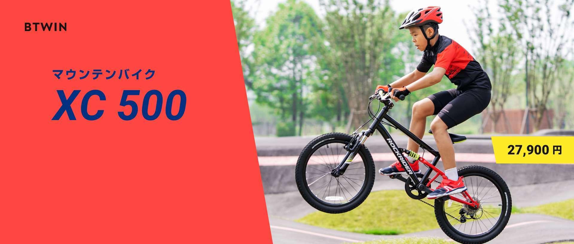 BTWIN (ビトウィン) サイクリング 自転車 20インチ ROCKRIDER XC500 キッズ