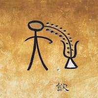 Naxi Pictograph - Drinking