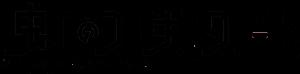 Niji no Conquistador logo