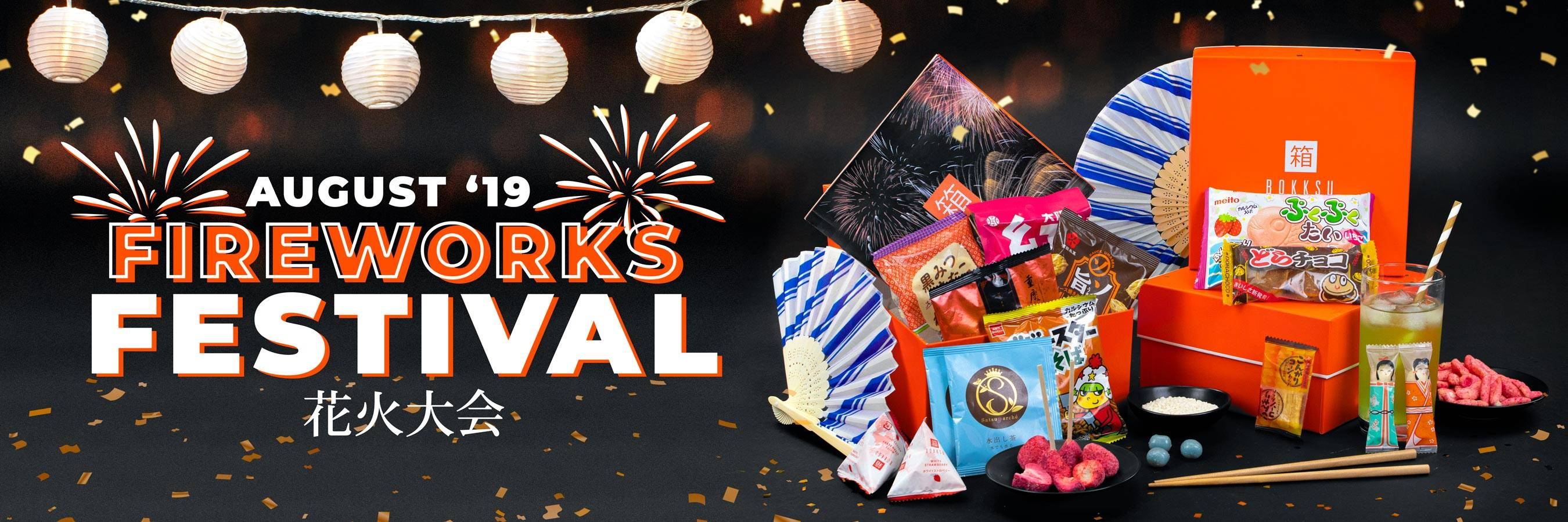 Fireworks Festival Bokksu, Japanese subscription box