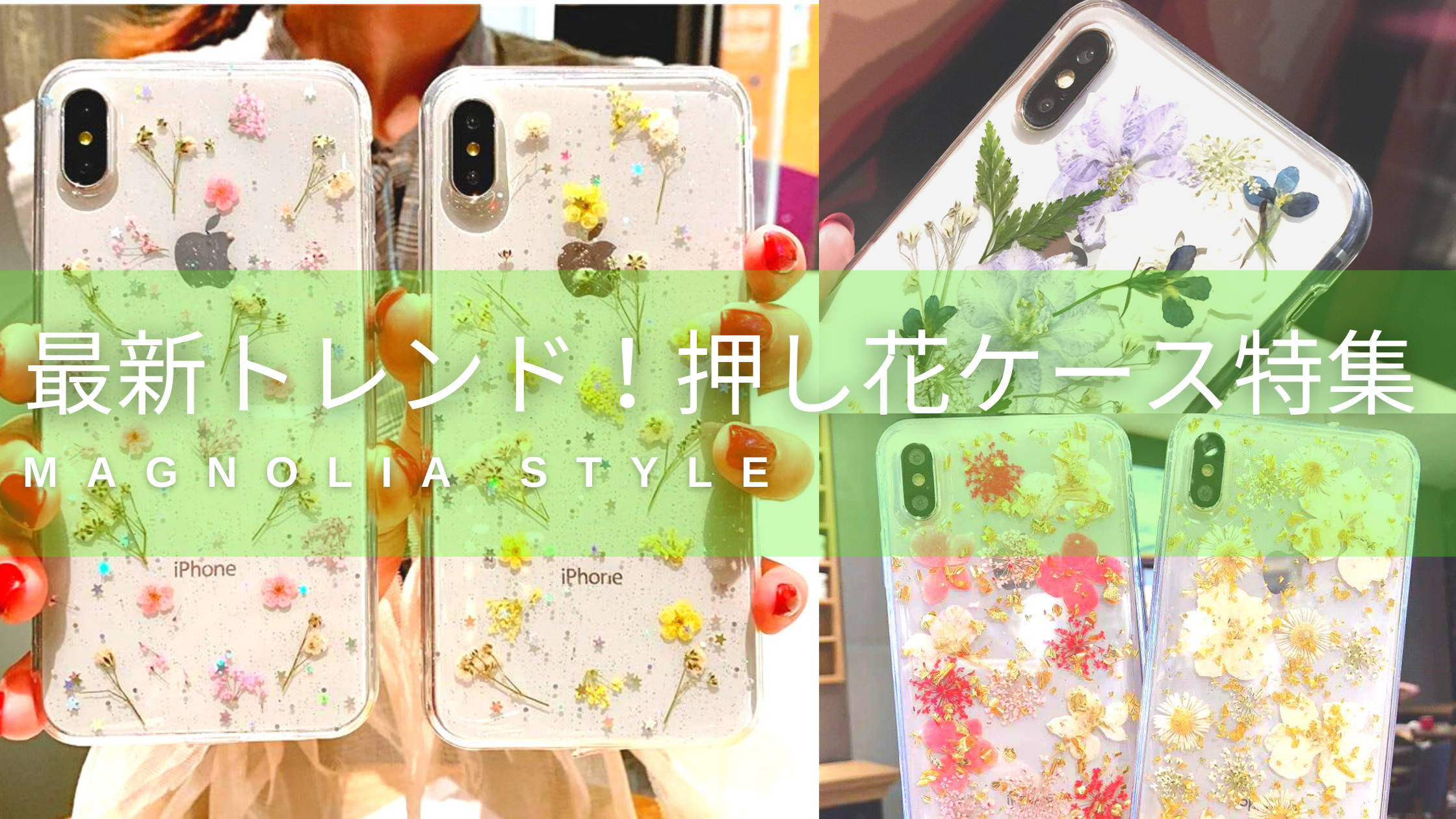 押し花 押し花iPhoneケース 押し花ケース 花柄ケース