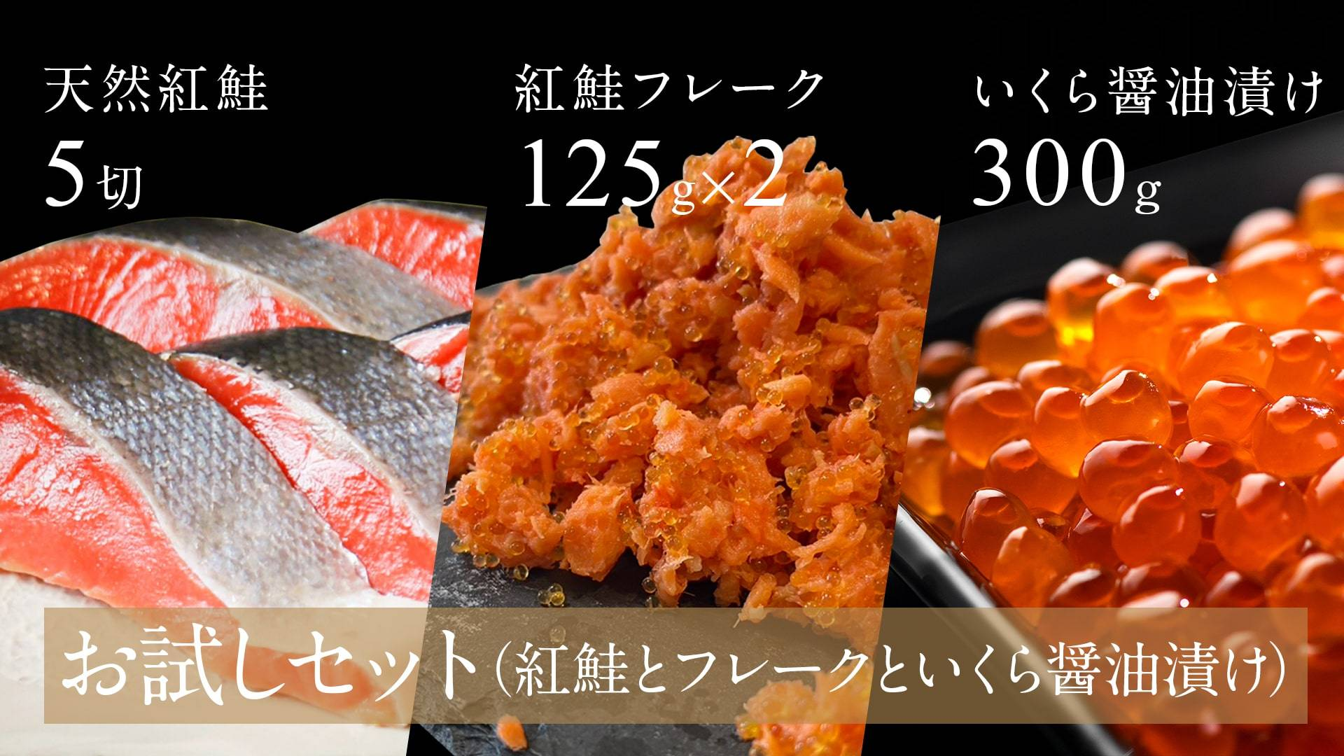 【お試しセット】天然紅鮭切り身&紅鮭フレークと2020新物いくらの醤油漬け3点セット