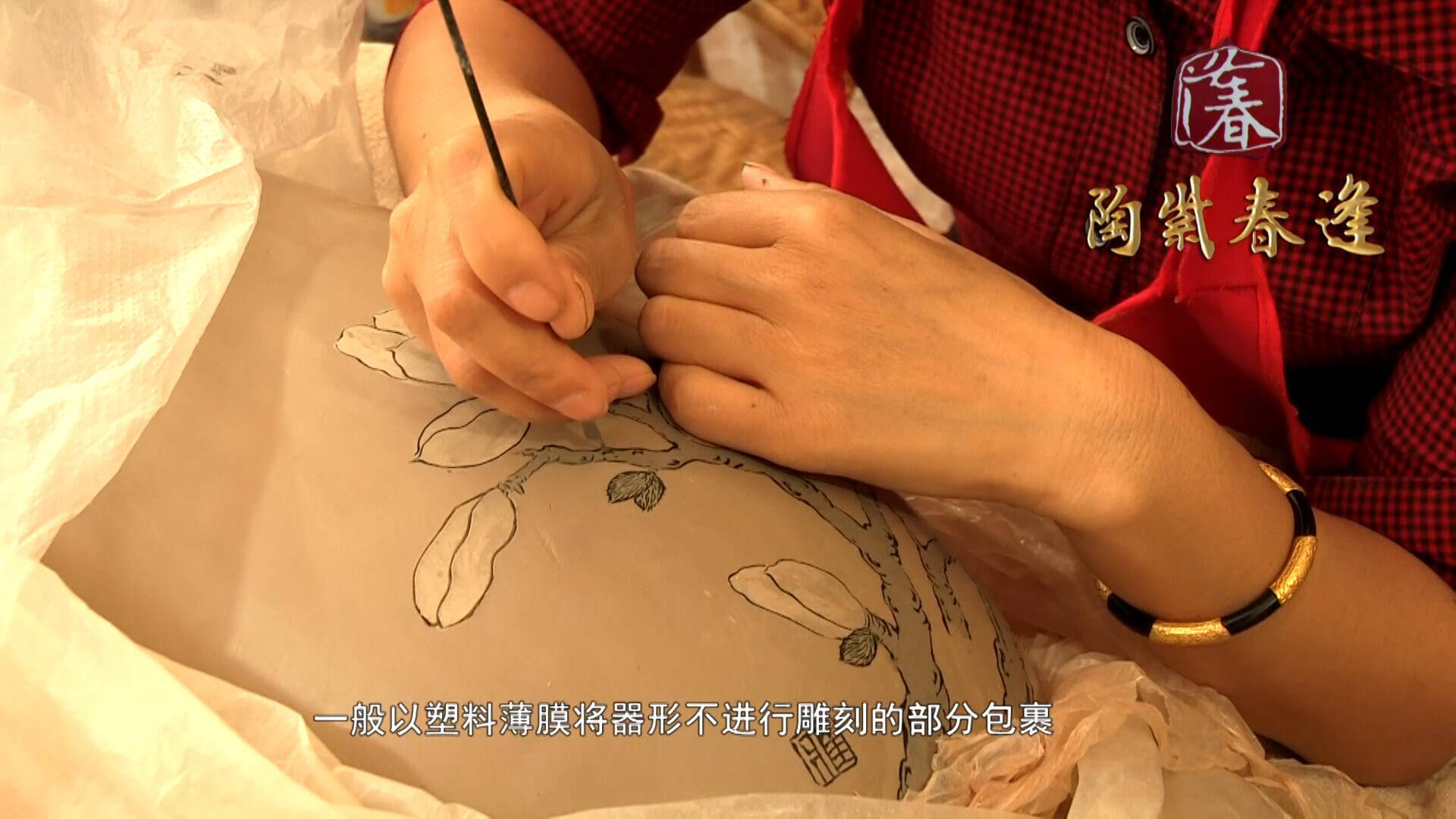 Creating Jian Shui Pottery - Carve Design
