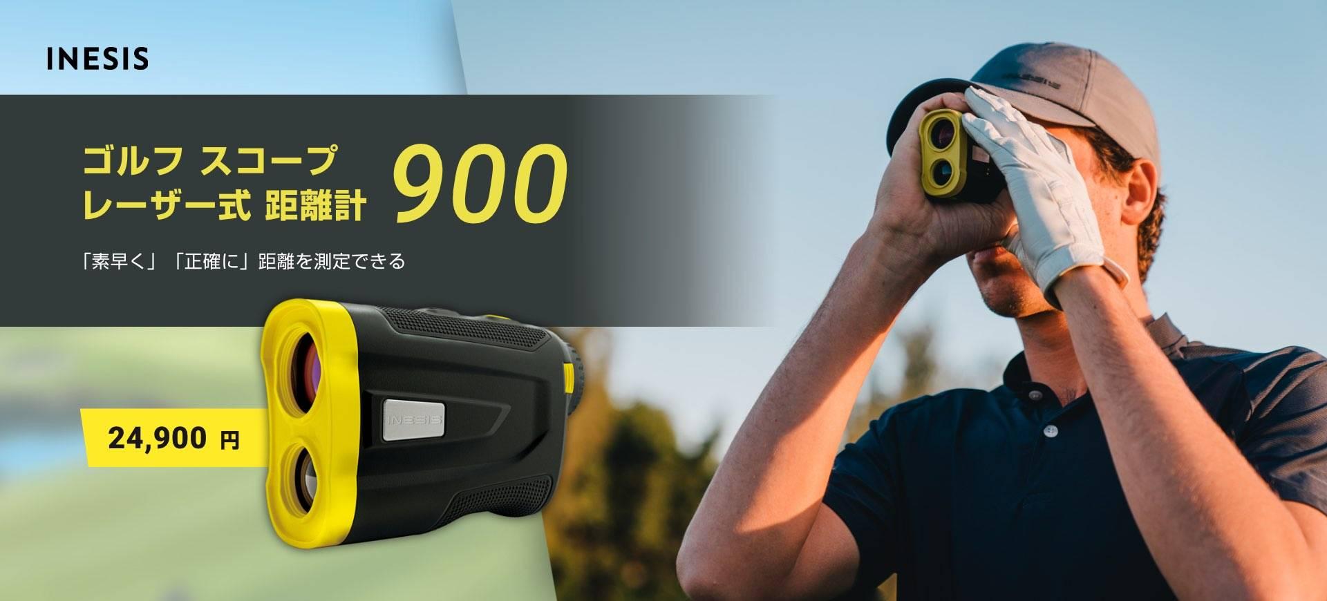 INESIS(イネジス)ゴルフスコープ/レーザー式距離計 900「素早く」「正確に」距離を測定できる