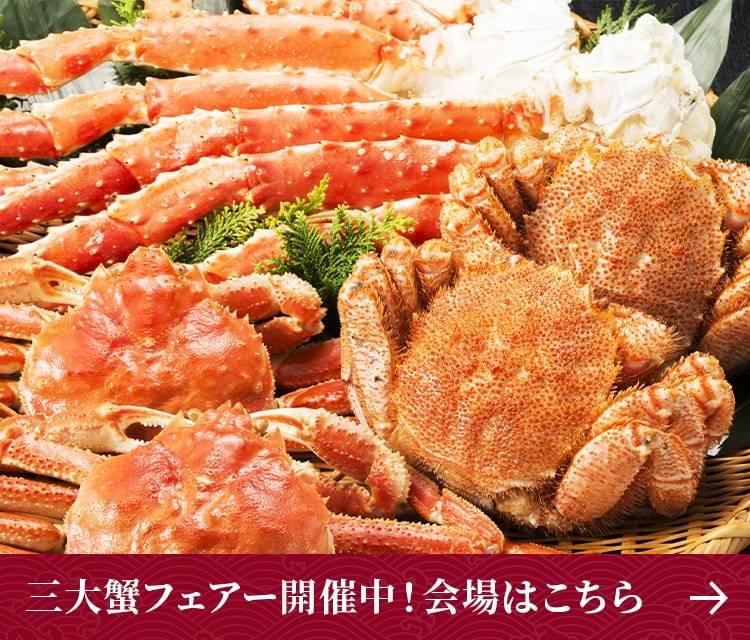 三大蟹フェアー開催中!会場はこちら