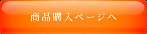 特大毛蟹購入ページへのリンクボタン