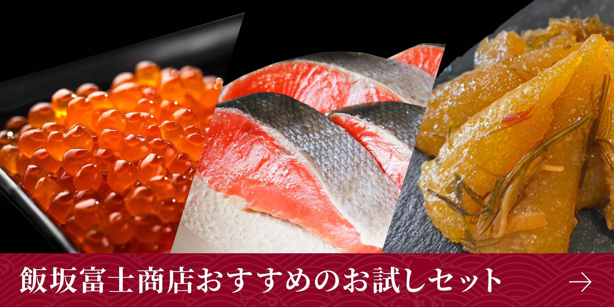 飯坂富士商店おすすめのお試しセットはこちら