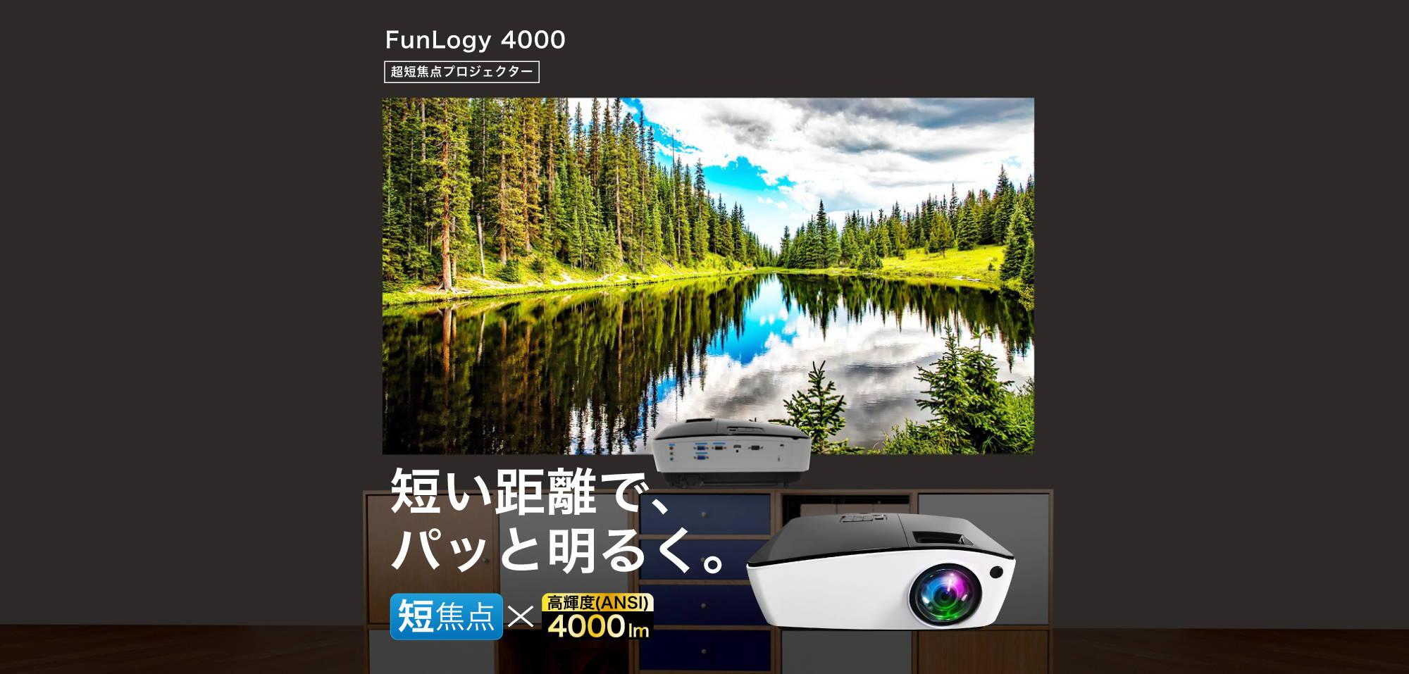 壁の近くで大画面を投影できるFunLogy 4000