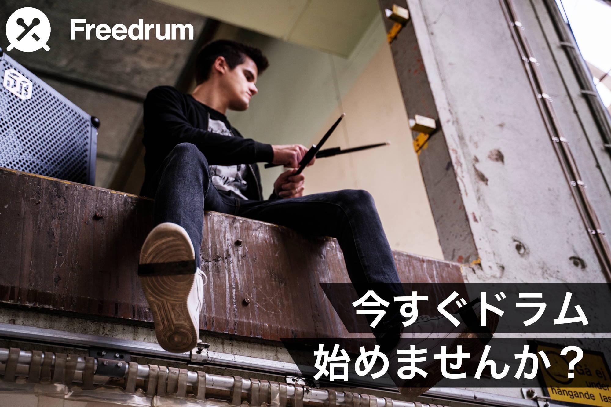 https://store.kibidango.com/products/freedrum