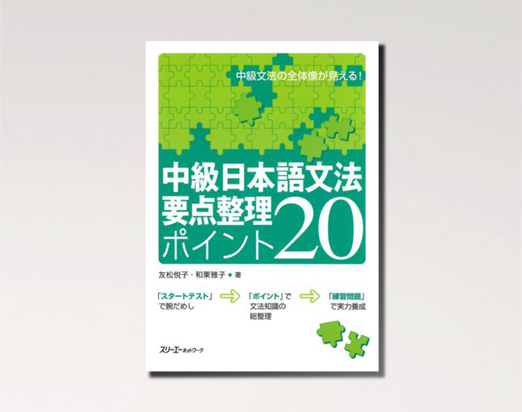 An intermediate japanese book.