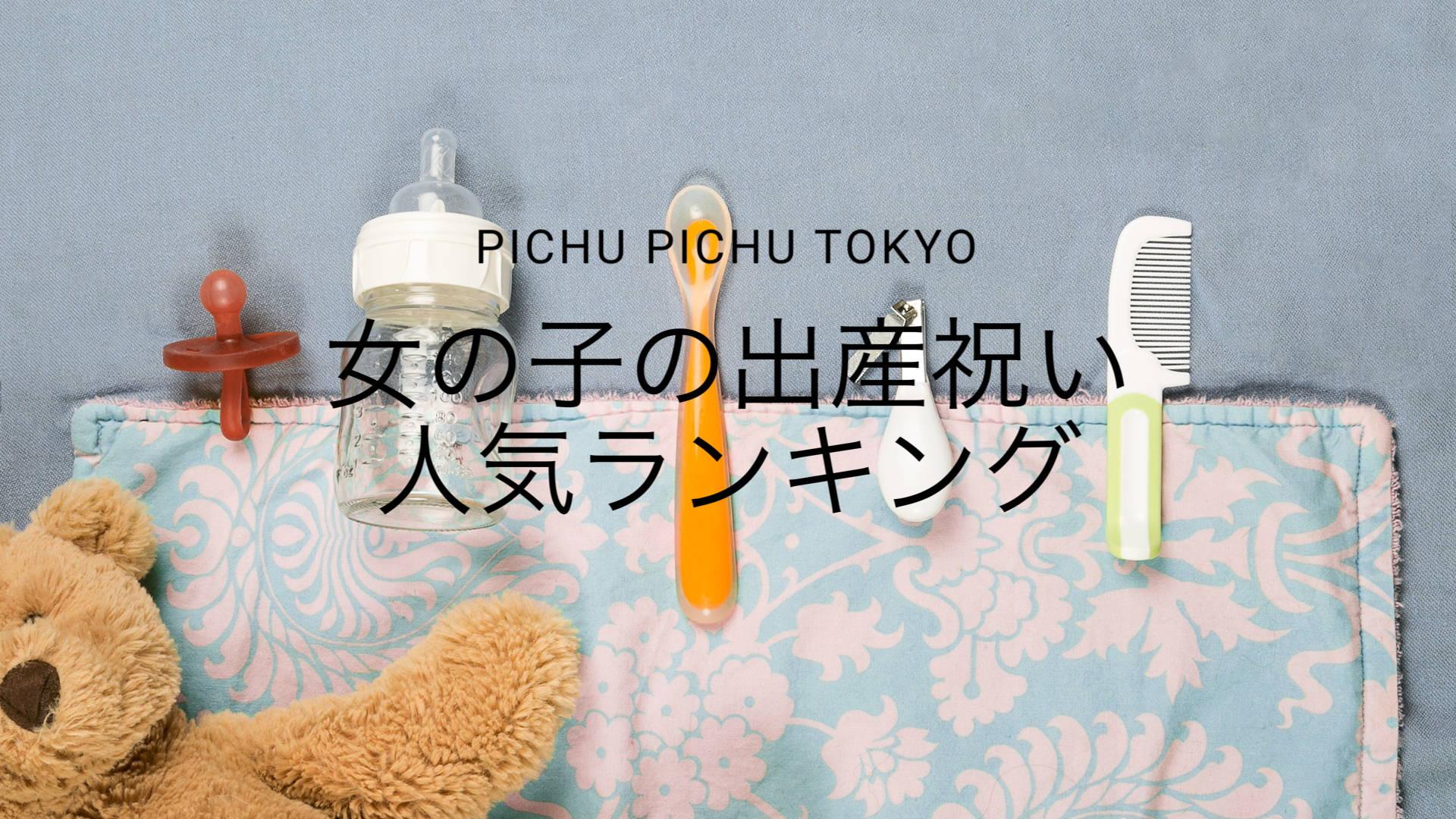피츄 피츄 도쿄 소녀의 탄생 축하 인기 순위