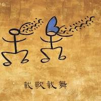 Naxi Pictograph - Dancing and Singing