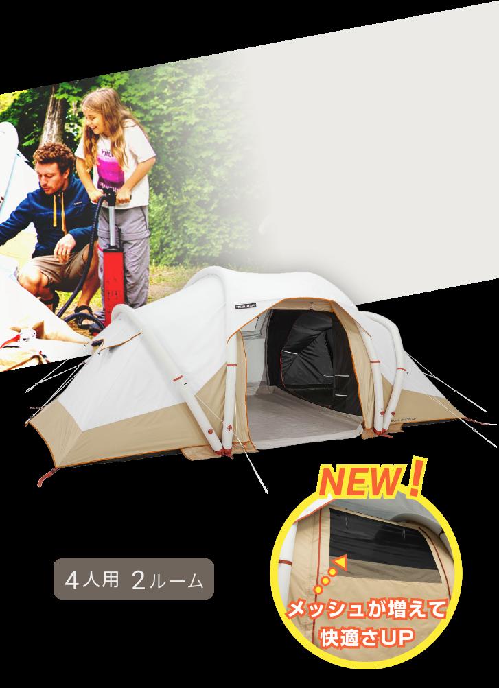 QUECHUA (ケシュア) キャンプ ファミリーテント エアーテント AIR SECONDS FAM 4.2 FRESH&BLACK - 4人用 2ルーム