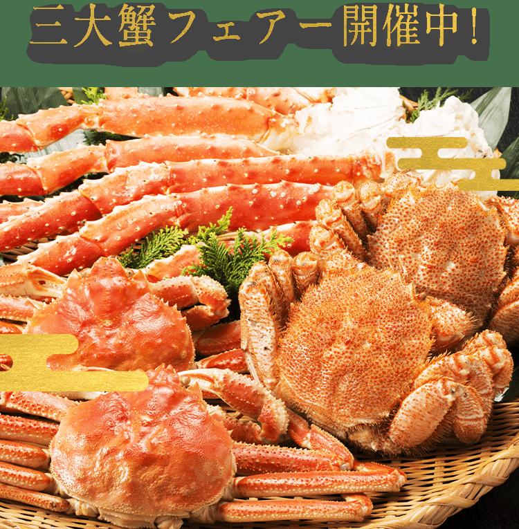 三大蟹フェアー開催中!