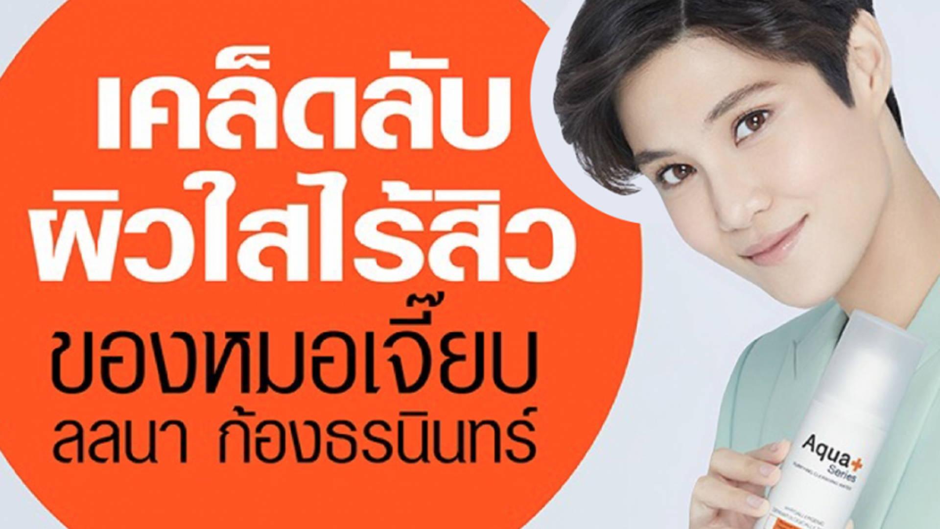 Tips Skin care