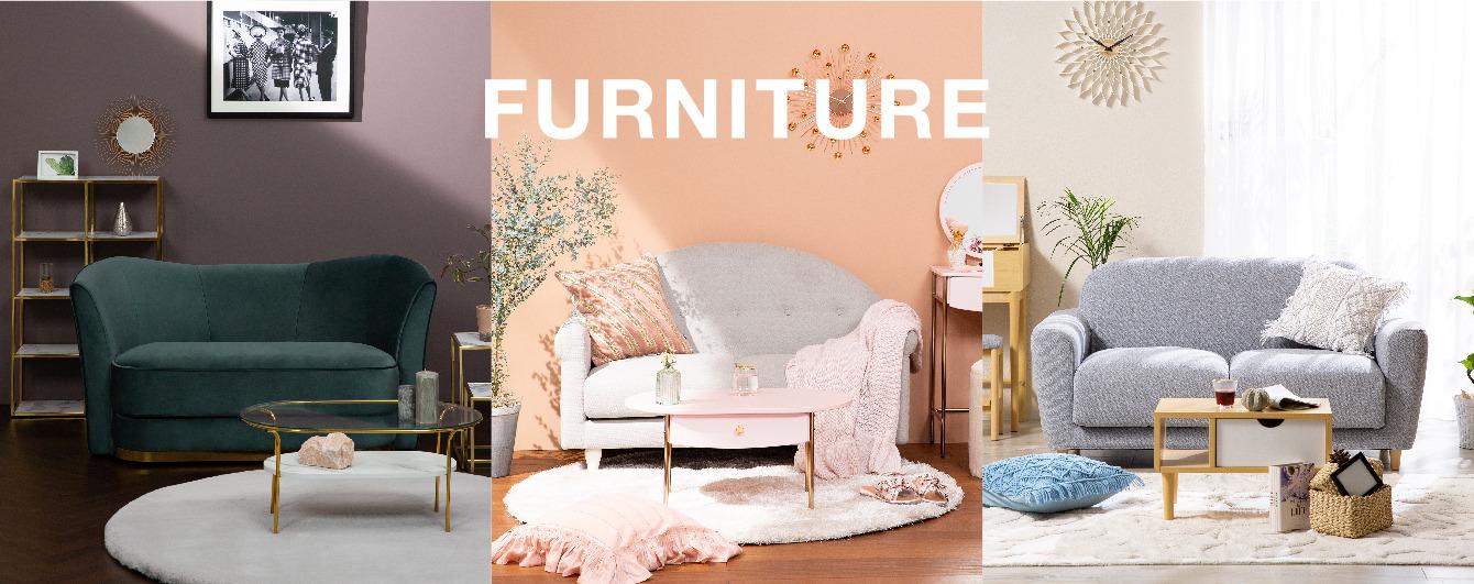 お部屋のスタイルに合わせた家具をご紹介!