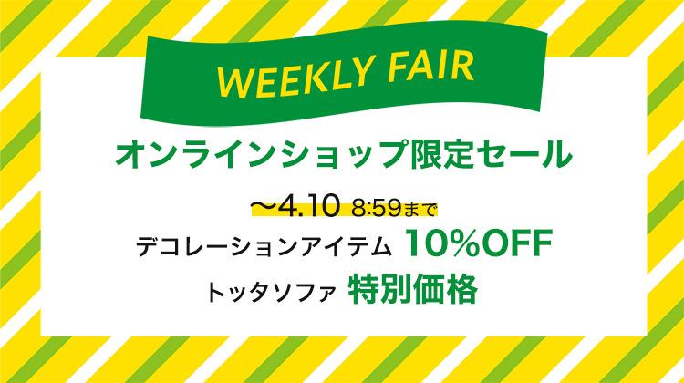 オンライン限定セール 4月10日 8時59分まで デコレーションアイテム10%OFF トッタソファ特別価格