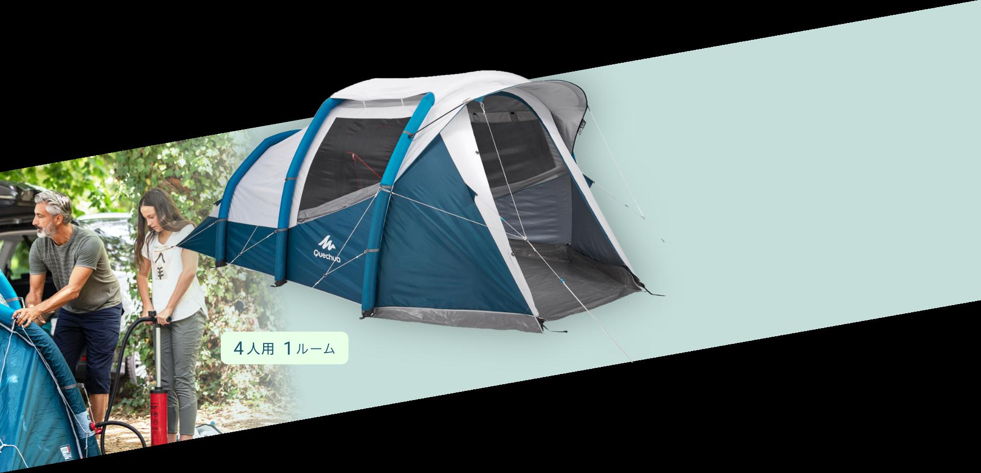 QUECHUA (ケシュア) キャンプ ファミリーテント エアーテント AIR SECONDS 4.1 FRESH&BLACK - 4人用 1ルーム