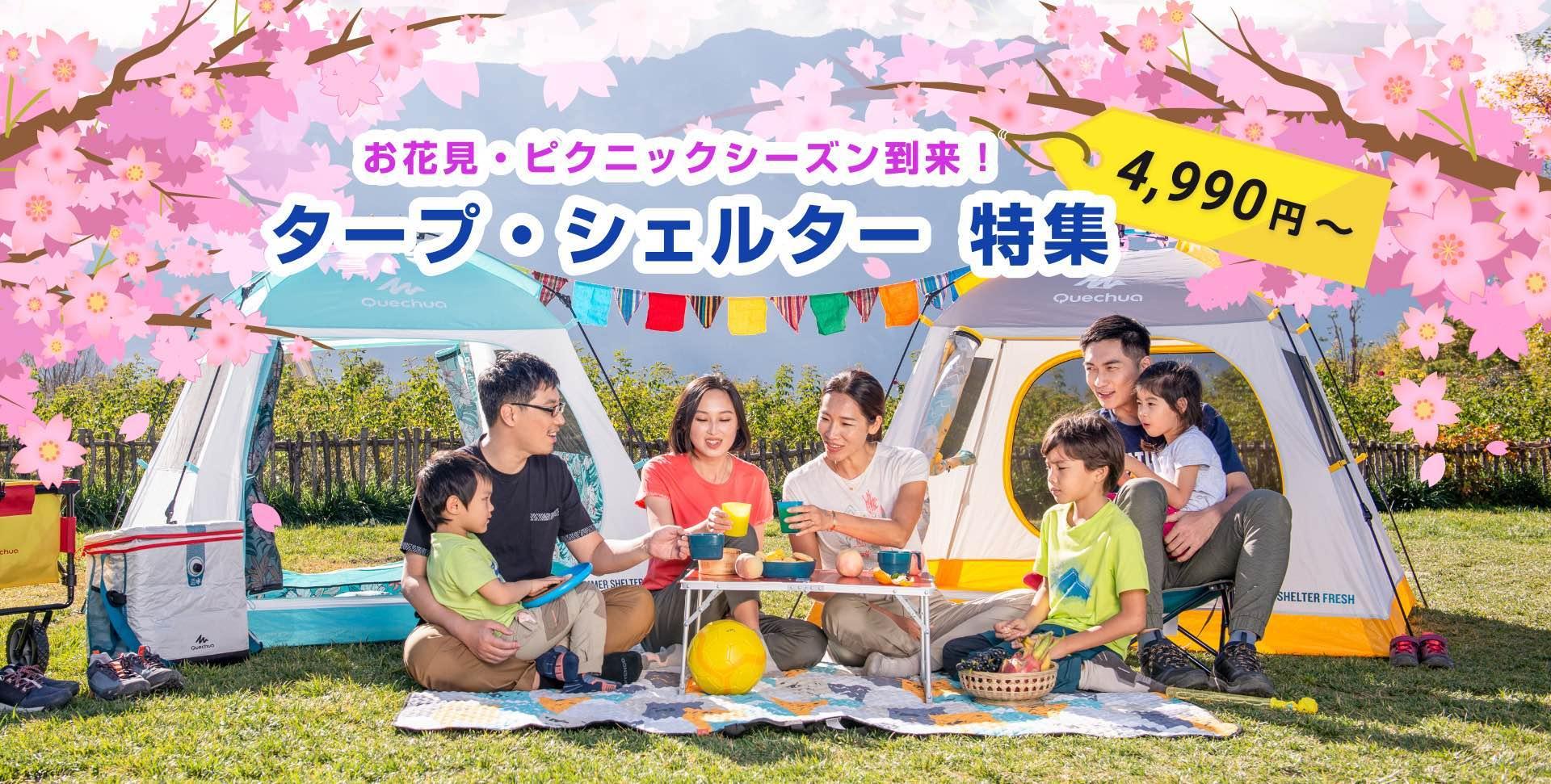 お花見・ピクニックシーズン到来! タープ・シェルター特集