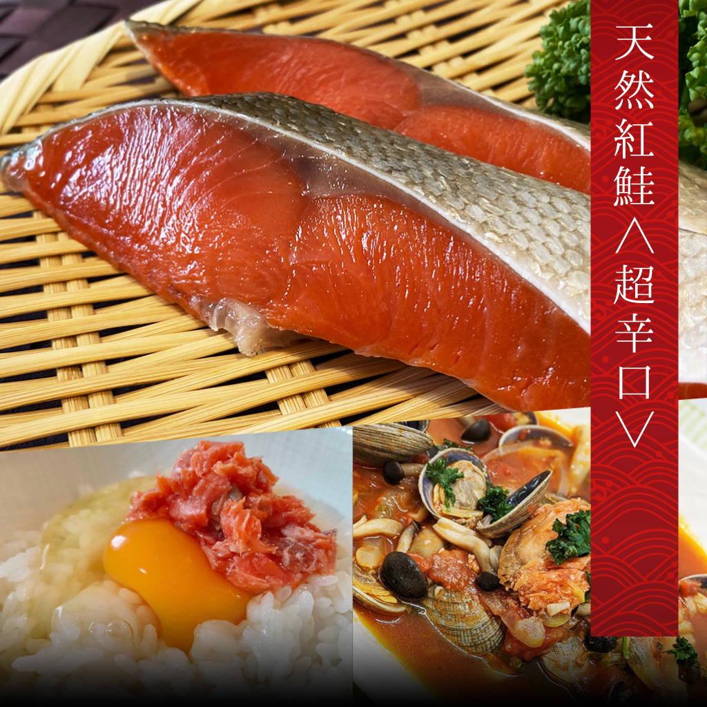天然紅鮭超辛口