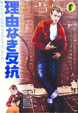 Rebel without cause japanese poster