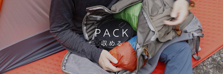 収まる / PACK