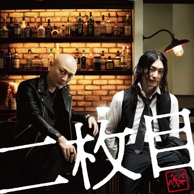 KARI BAND Nimaime EP. 仮BAND 「二枚目」