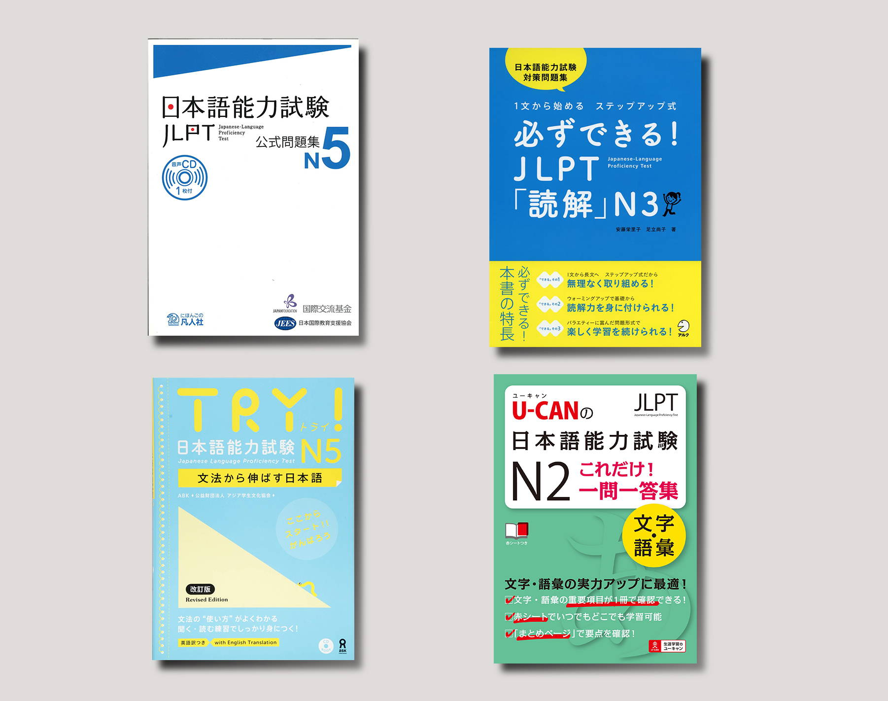 A collection of JLPT Books.