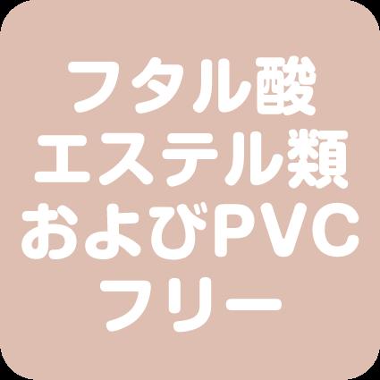 フタル酸エルテル類およびPVCフリー