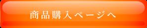 ホッカイシマエビ商品ページリンク