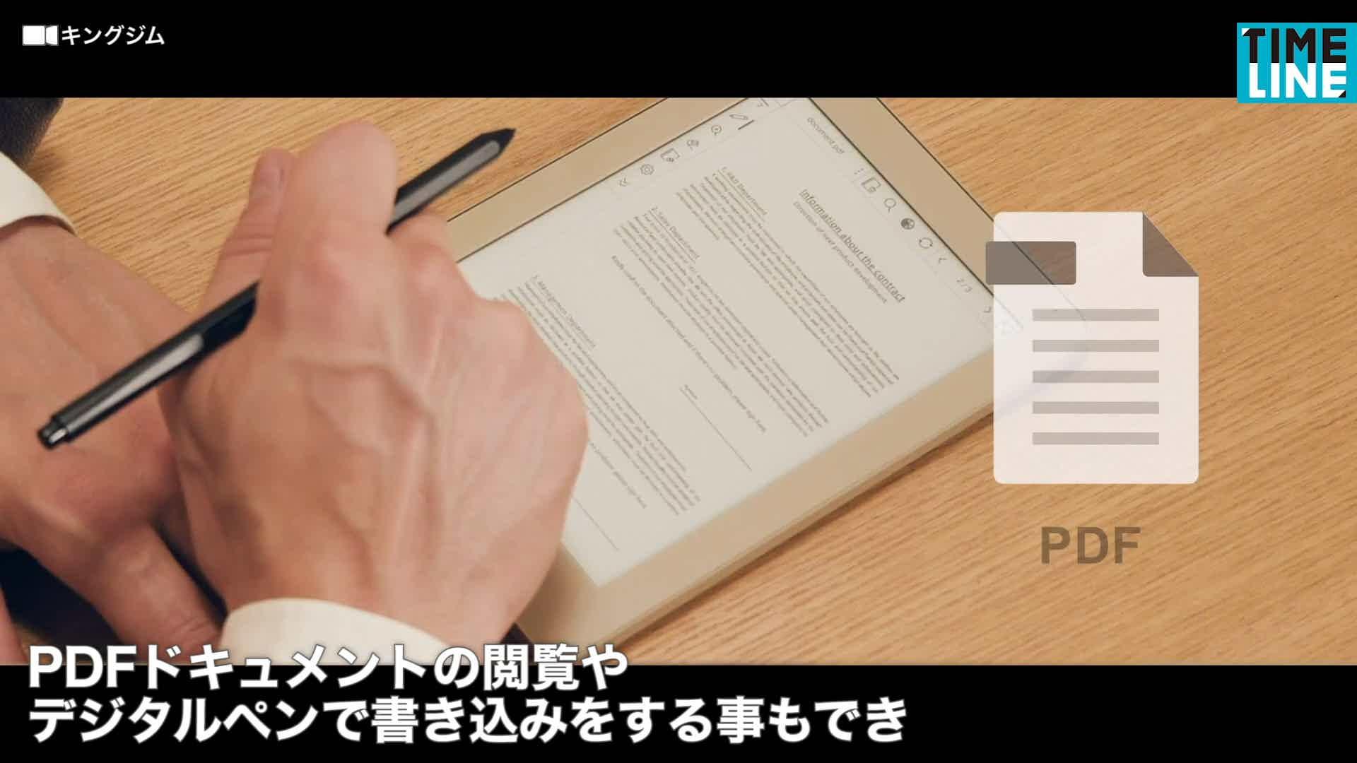 デジタルノート フリーノ