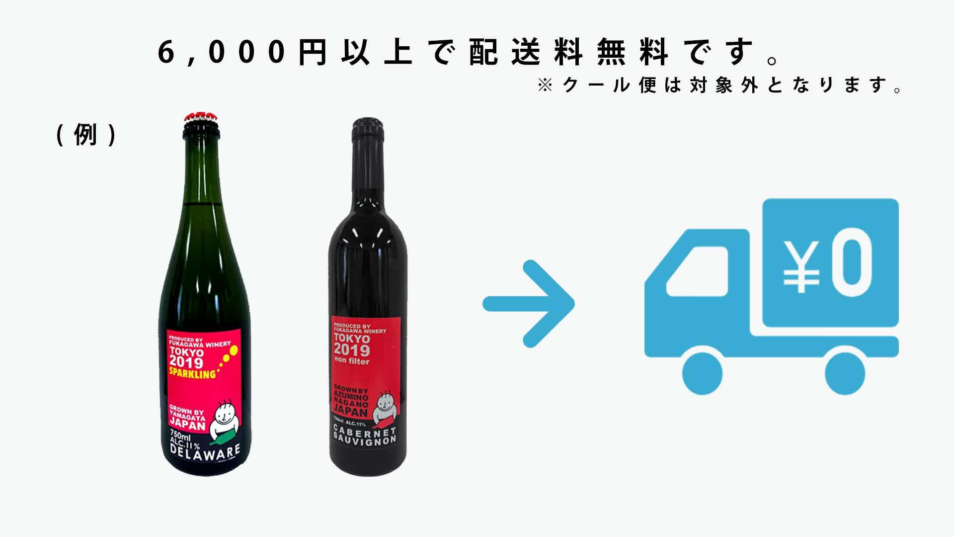 深川ワイン