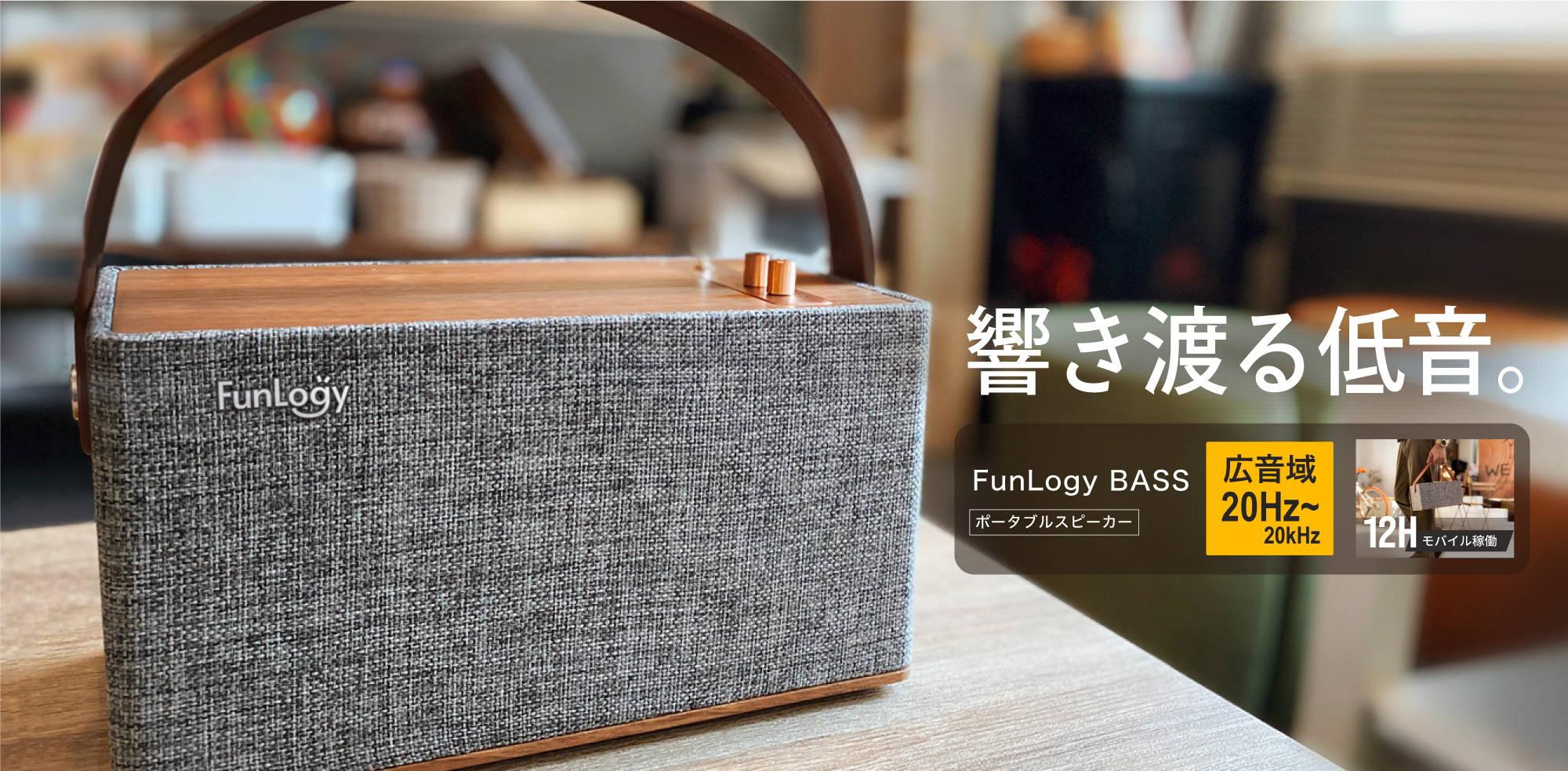机の上のスピーカー FunLogy BASS