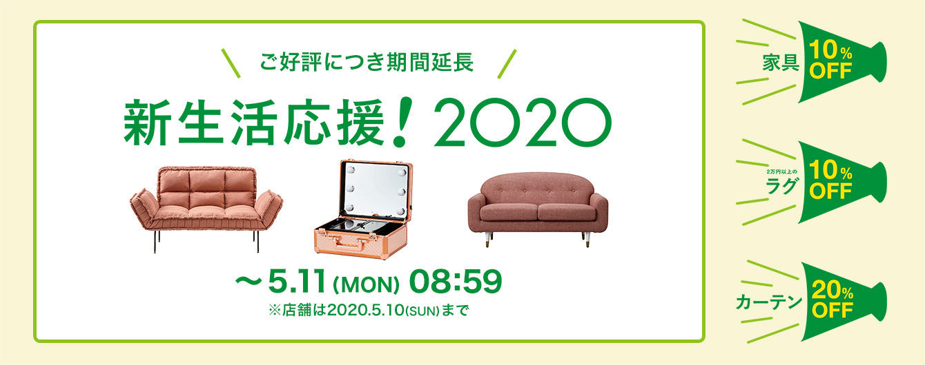 新生活応援!2020