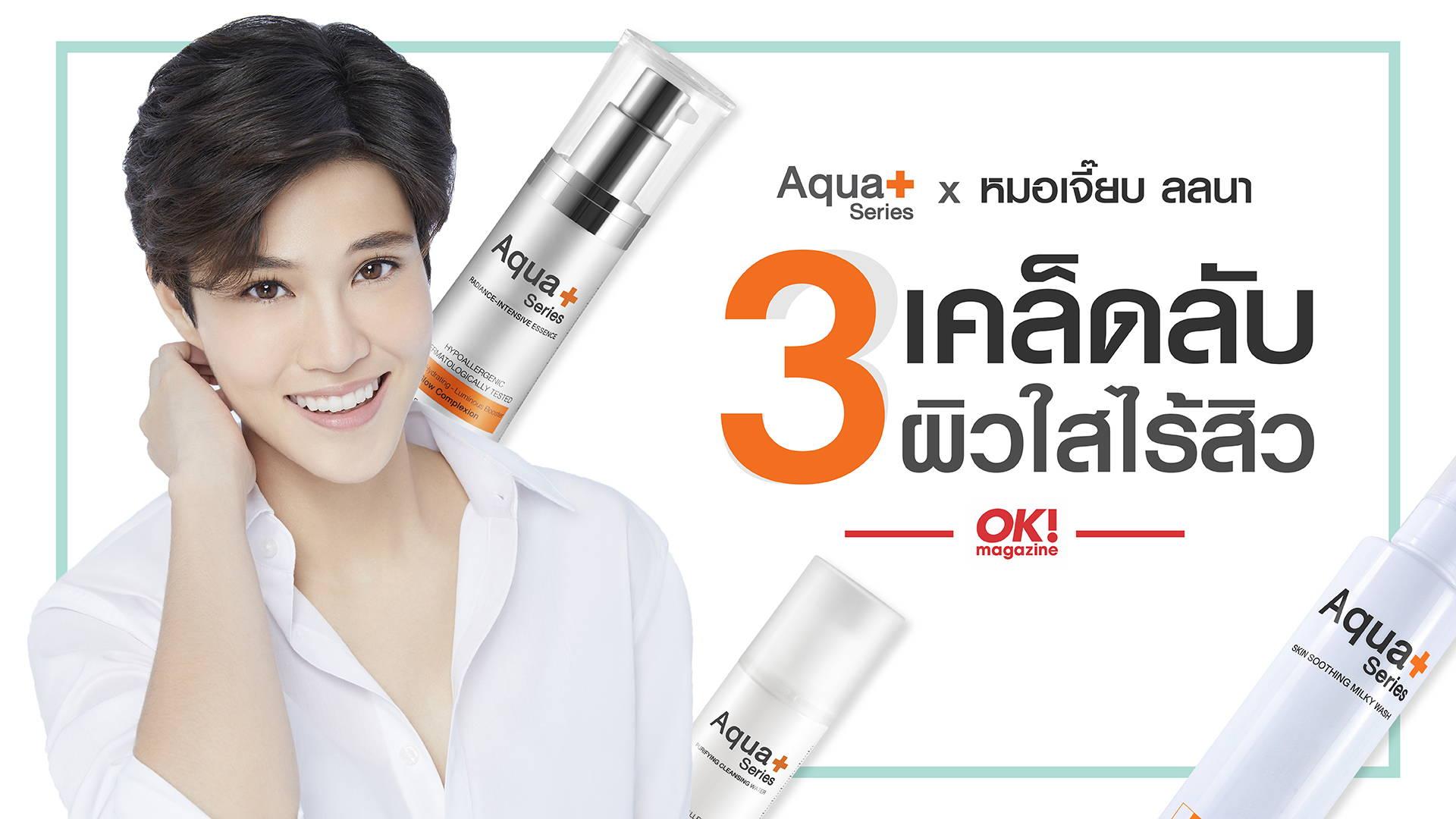 Skincare blog