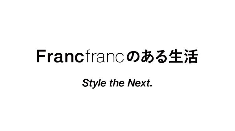Francfrancのある生活 Style the Next.