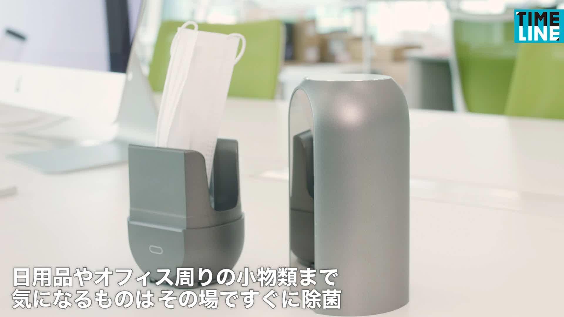 LINK UV+オゾン スマホ除菌器